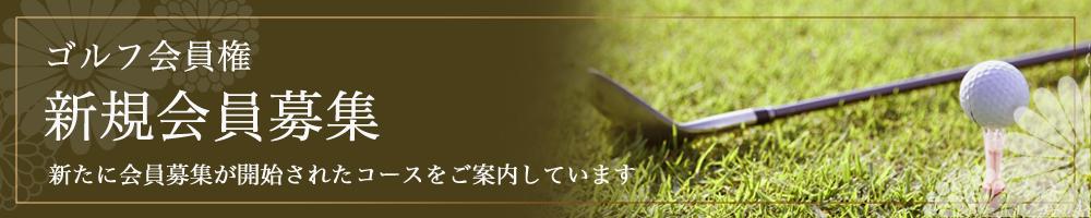 新規ゴルフ会員権募集中