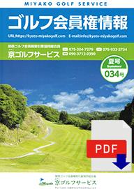 ゴルフ会員権の旬な情報PDF